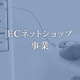 ECネットショップ事業