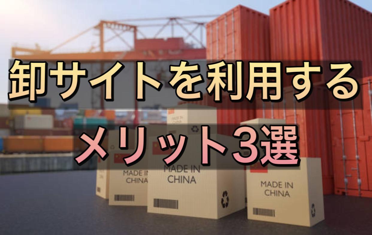 卸サイト 中国輸入代行 副業