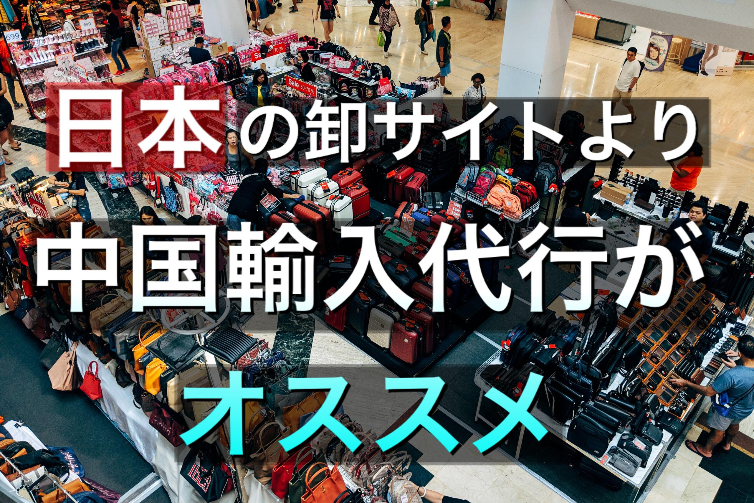 中国輸入代行 副業 卸サイト 日本