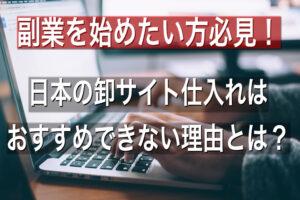 副業 中国輸入代行 卸サイト