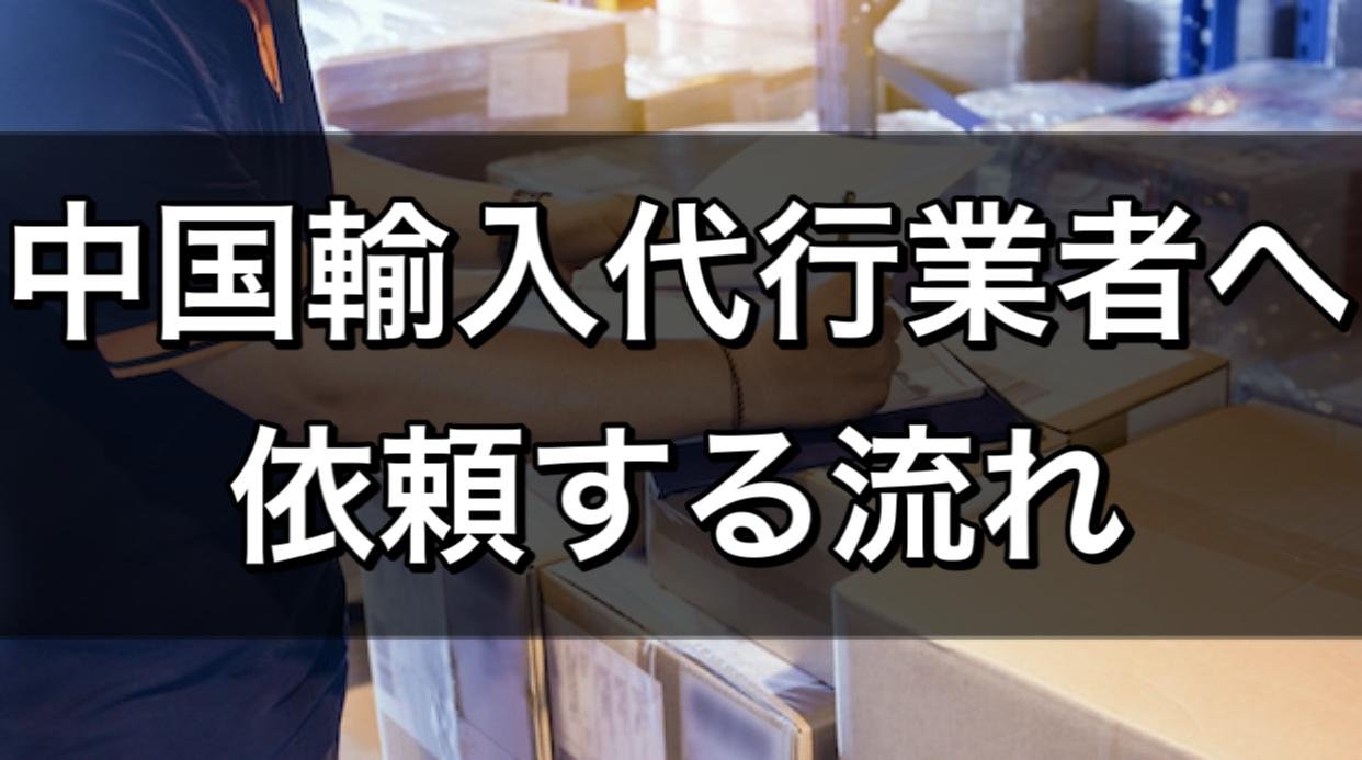 中国輸入代行業者 副業 中国仕入れ