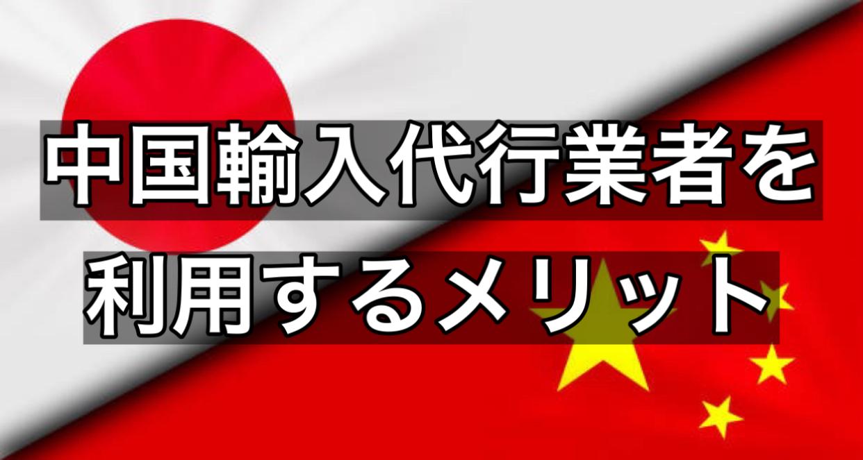中国輸入代行 副業 メリット