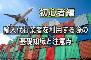 中国輸入代行 注意点 基礎知識
