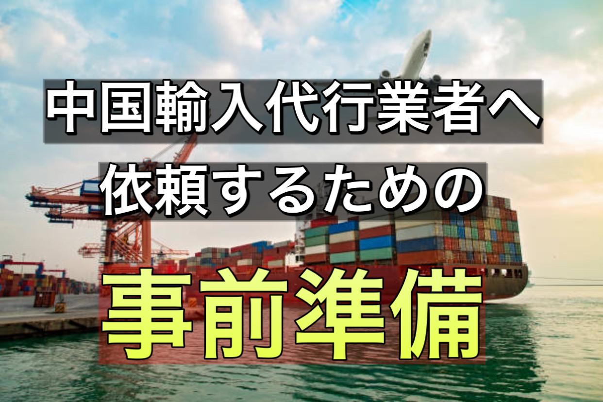 中国輸入代行 副業 事前準備