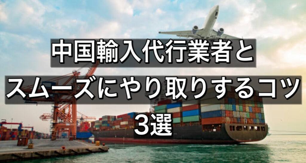 中国輸入代行 副業 輸入代行業者