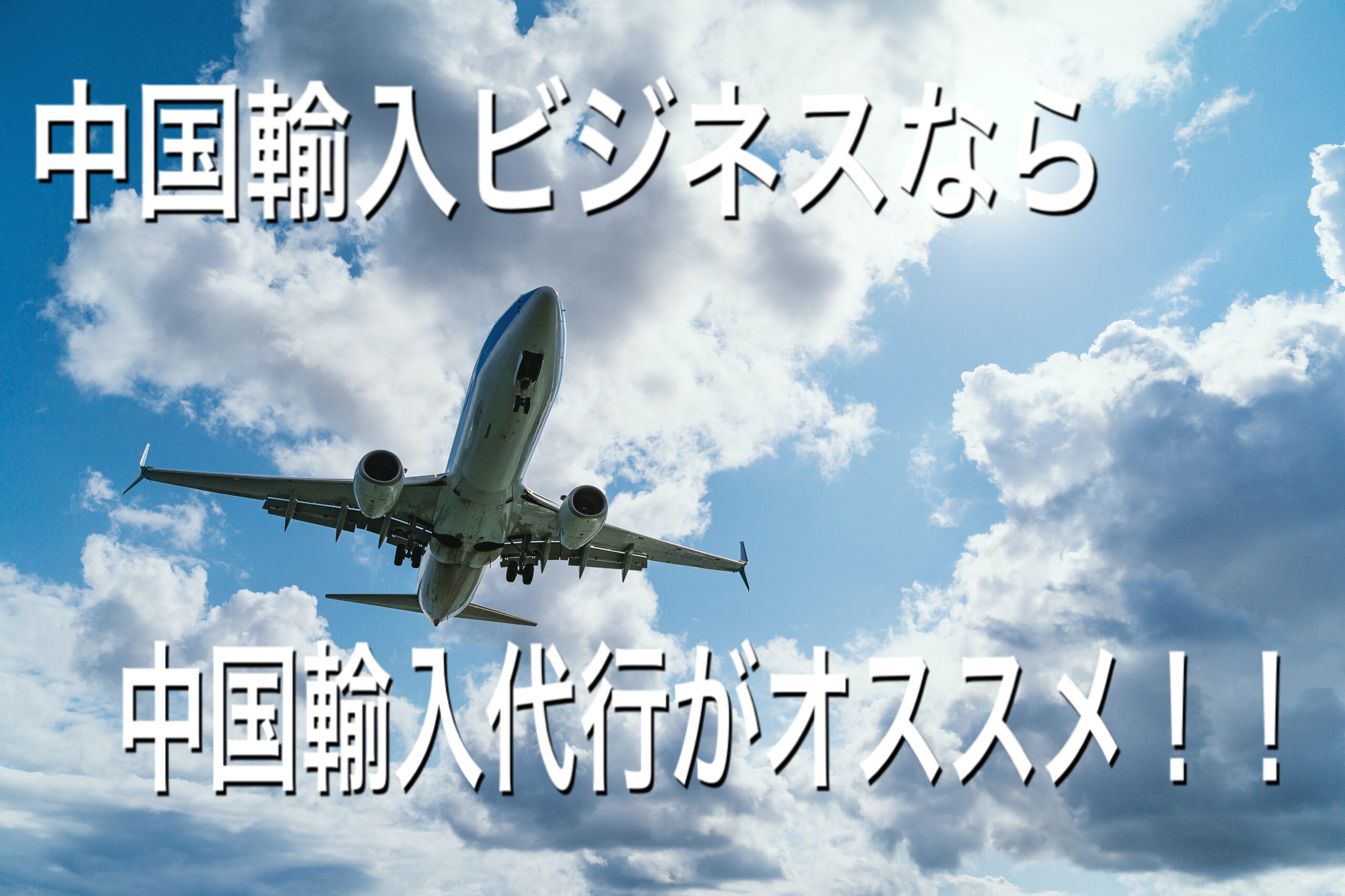 中国輸入 代行 航空便 エアー