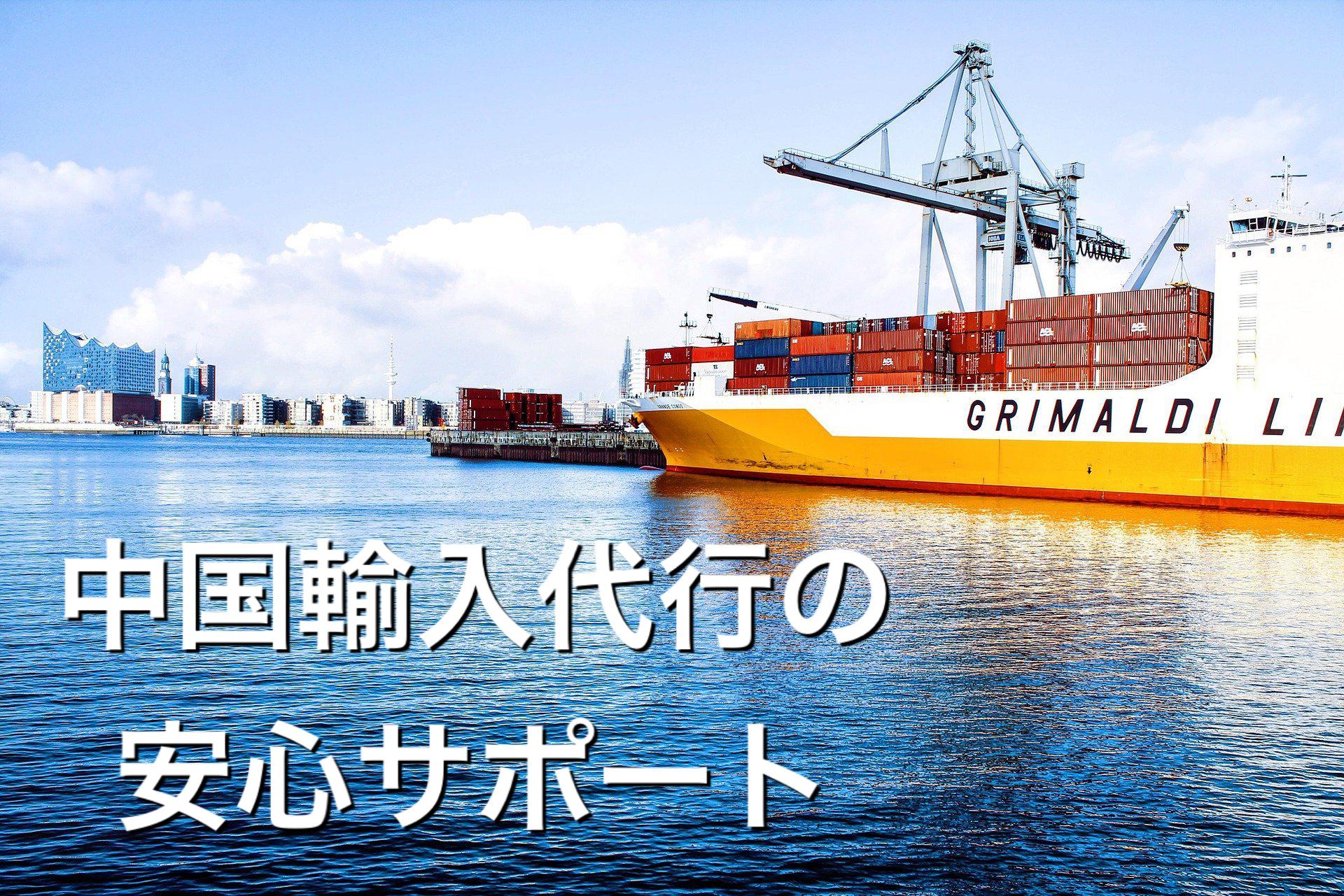 中国輸入代行 安心 サポート