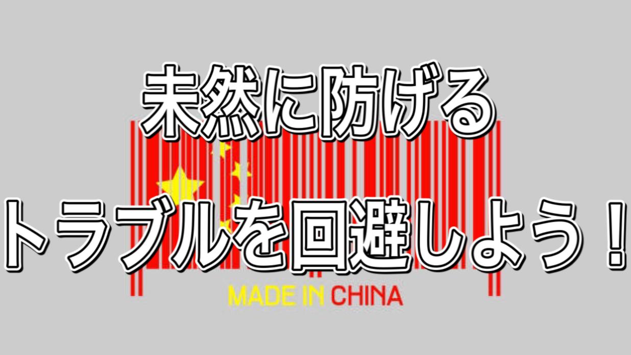 中国輸入代行 副業 トラブル 代行業者